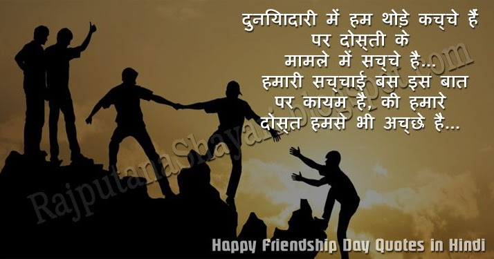 Best Day Quotes Images: 25+ Latest Happy Friendship Day Quotes In Hindi 2018