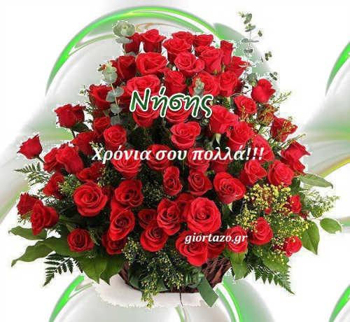 27 Φεβρουαρίου 🌹🌹🌹 Σήμερα γιορτάζουν οι: Ασκληπιός,Ασκληπιάς,Ασκληπιάδα,Νήσιος,Νήσης giortazo