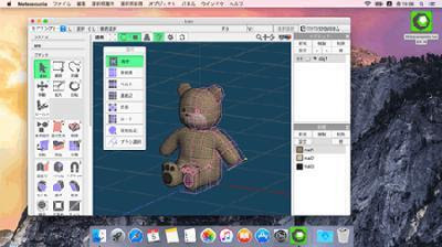 Metasequoia 4.6.0 for MacOSX