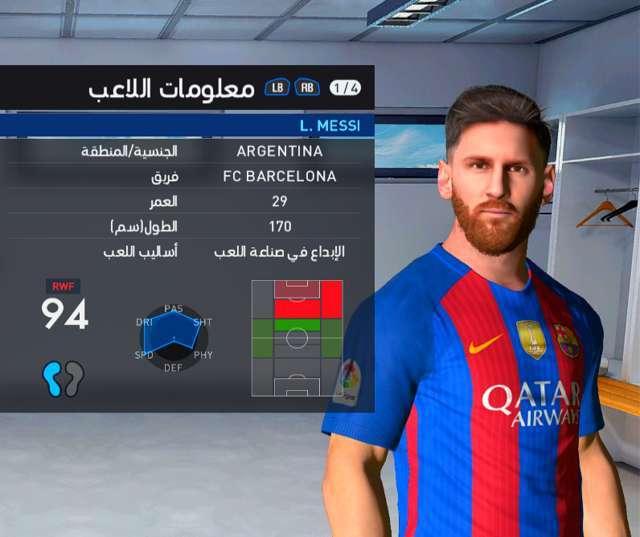 Lionel Messi Natural Hair PES 2017