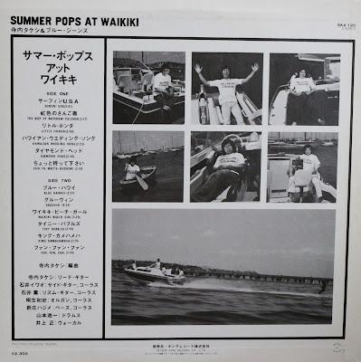 Takeshi Terauchi- Summer Pops At Waikiki (1975)