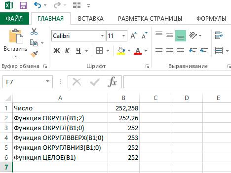 Как округлить число в Excel