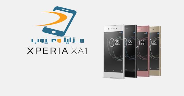 مزايا وعيوب هاتف Sony Xperia XA1