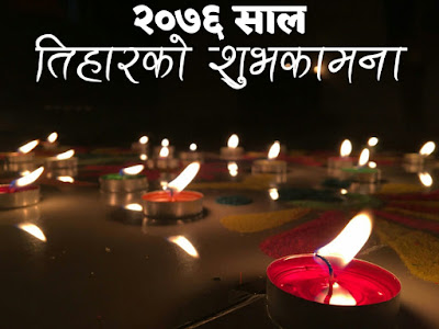 tihar 2076, dashain and tihar 2076, tihar 2076 wishes,
