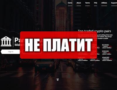 Скриншоты выплат с хайпа panteonus.com