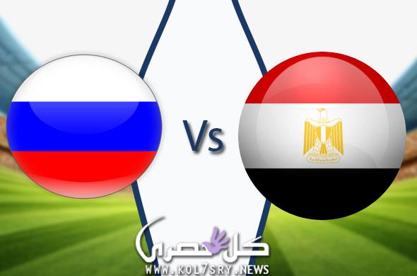 مباراة مصر وروسيا