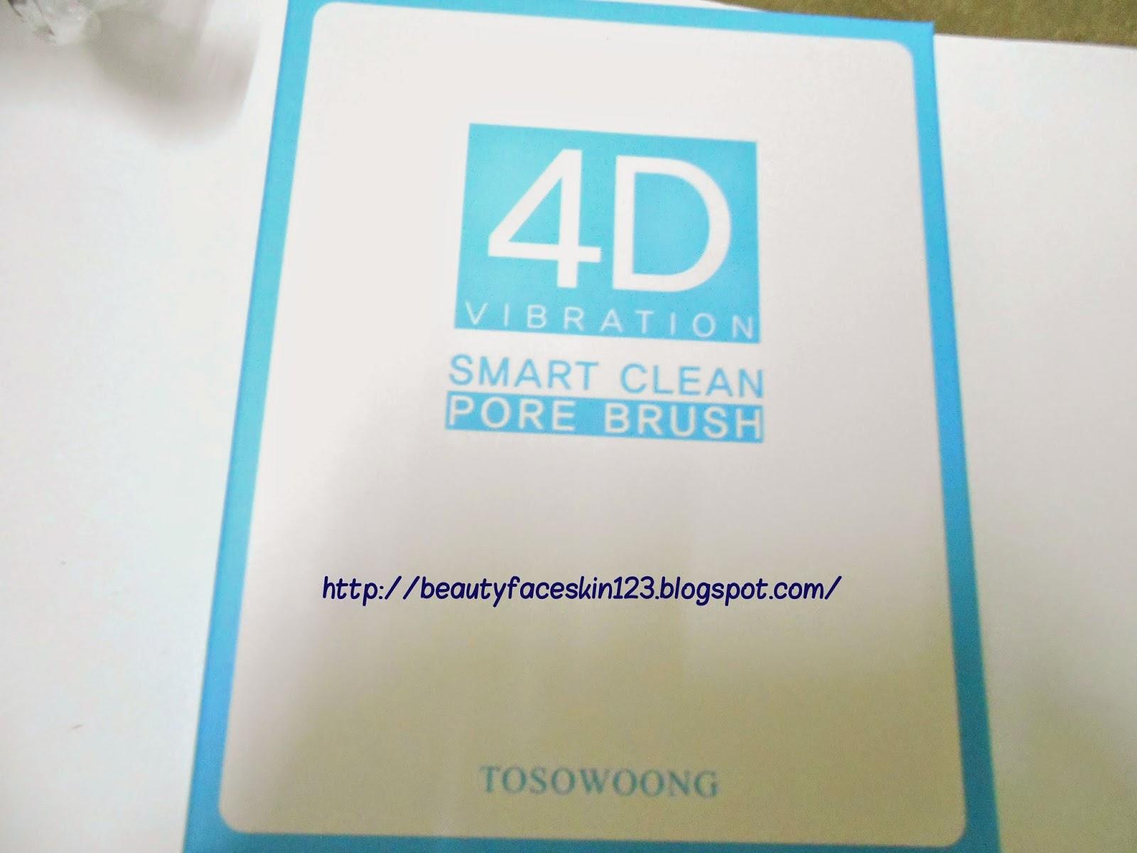 TOSOWOONG 4D VIBRATION PORE BRUSH