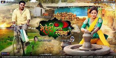 Mehandi Laga Ke Rakhna 2 Bhojpuri Movie 2