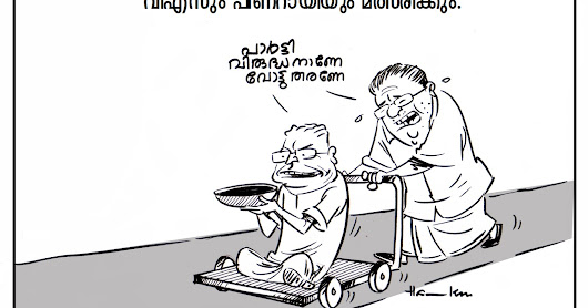 VS AND PINARAYI CONTESTING ELECTION
