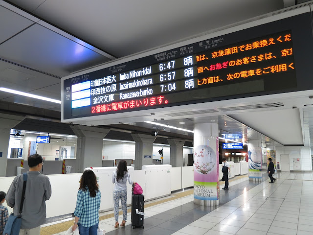 Platform in English in Tokyo station. Tokyo Consult. TokyoConsult.
