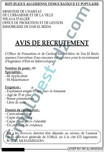 إعلان مسابقة توظيف في ديوان الترقية والتسيير العقاري للدار البيضاء ولاية الجزائر فيفري 2018