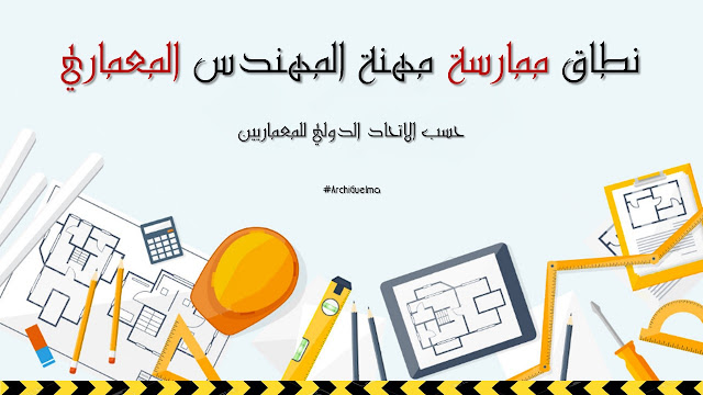 نطاق ممارسة المهنة للمهندس المعماري
