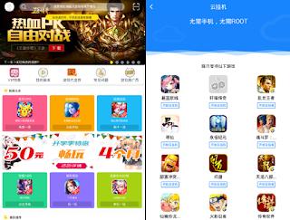 游戏蜂窝 App