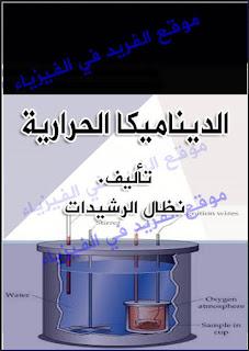 تحميل كتاب الديناميكا الحرارية pdf تأليف . نظال الرشيدات