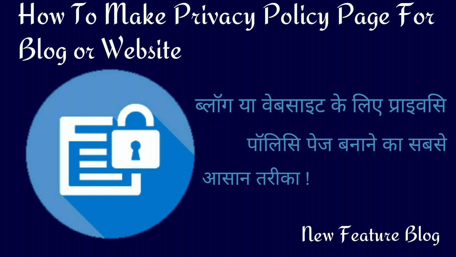 How-to-make-privacy-policy-page-for-blog