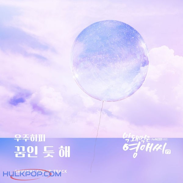 Cosmos Hippie – Rude Miss Young-Ae Season 17 OST Part.10