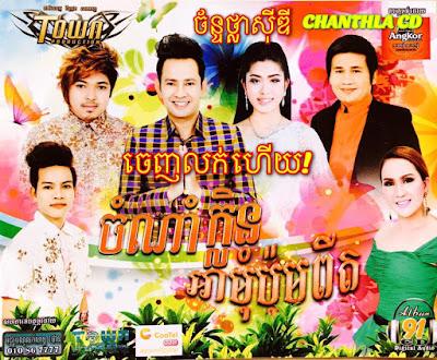 Town CD Vol 91