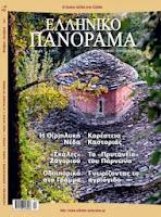 Κορέστεια Καστοριάς: Εξαιρετικό αφιέρωμα του περιοδικού ΕΛΛΗΝΙΚΟ ΠΑΝΟΡΑΜΑ