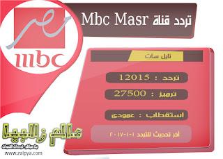 تردد mbc msr