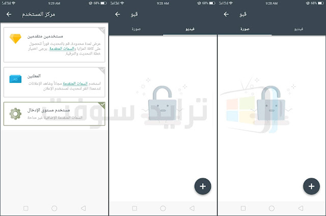 AppLock Apk Arabic