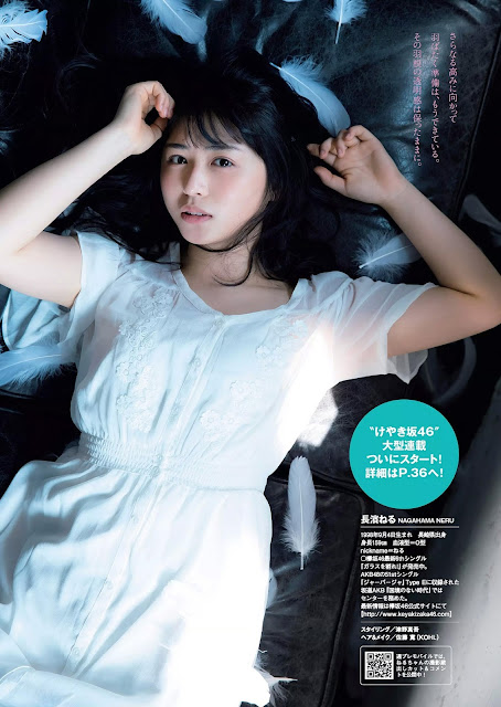 Nagahama Neru 長濱ねる Weekly Playboy No 17 2018 Photos