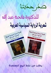 جديد الناقدة المغربية الدكتورة فاتحة عبد الله شعرية الرواية السياسية العربية