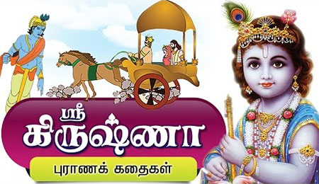 Lord Krishna Tamil Stories