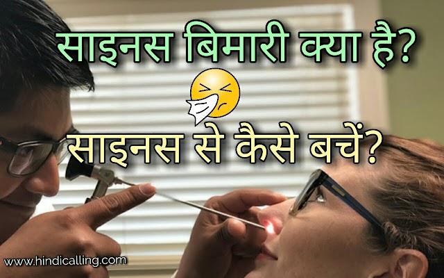 साइनोसाइटिस क्या है? Sinusitis Ke Lakshan - Symptoms of sinusitis.