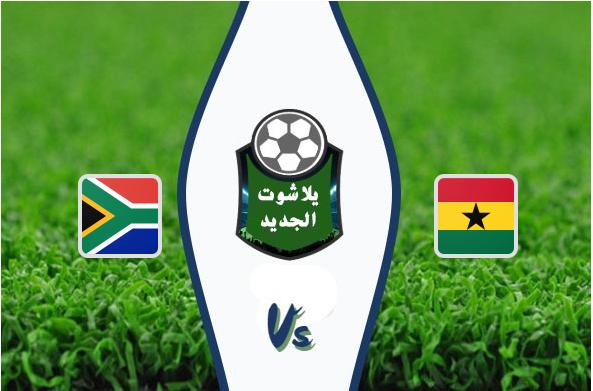 نتيجة مباراة غانا وجنوب إفريقيا بتاريخ 14-11-2019 تصفيات أمم إفريقيا