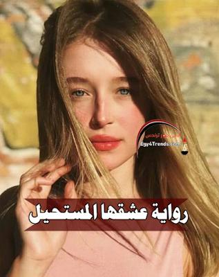 تحميل رواية عشقها المستحيل pdf
