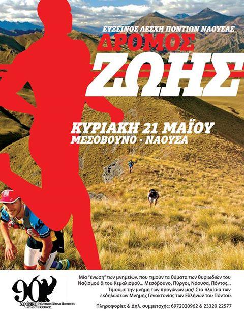 Αγώνας δρόμου, αφιερωμένο, στα θύματα της Γενοκτονίας των Ελλήνων του Πόντου