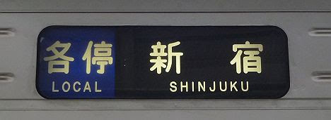 小田急電鉄 各停 新宿行き1 1000形