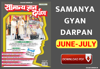 Samanya Gyan Darpan June-July 2018