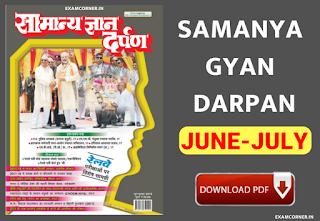 Samanya Gyan Darpan June-July 2018