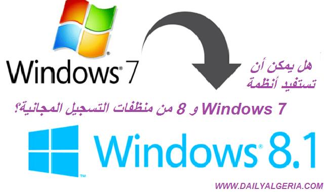 Windows 7.Windows8