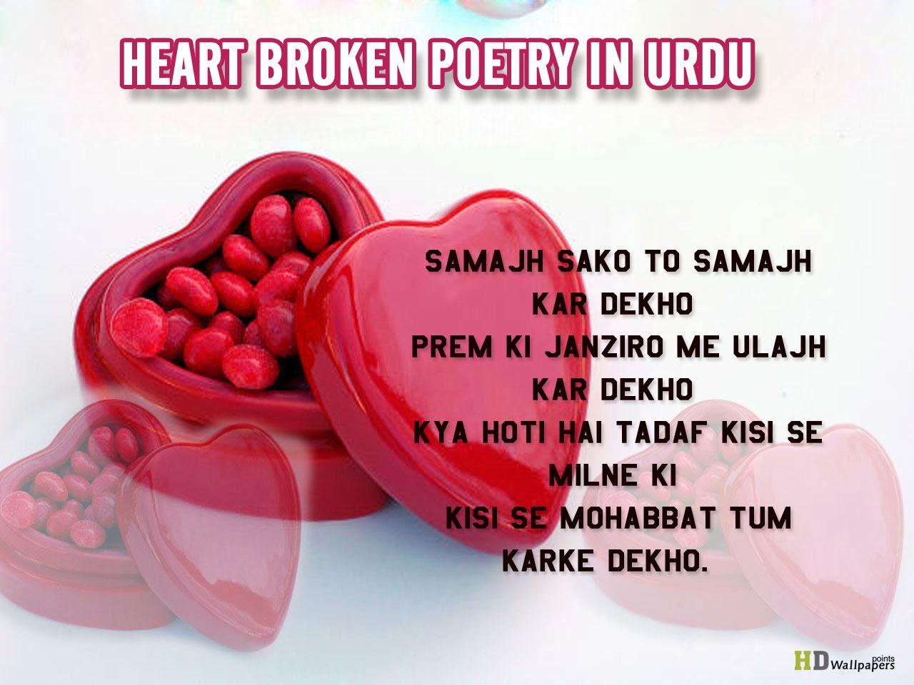 broken heart poems in punjabi - photo #18