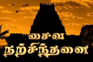 Samayamum Sindhanaiyum 25-12-2017 IBC Tamil Tv