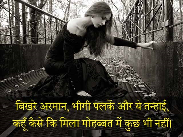 New sad shayari in hindi for whatsapp image 2017