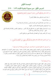 ملزمة التربية الأسلامية للصف السادس الأعدادي للأستاذ وسيم حمدي 2017