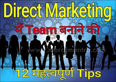 tips build team direct network marketing hindi of www.moralmantraa.com