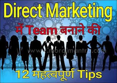 Direct Marketing में Team (build) बनाने की 12 टिप्स Hindi में ।