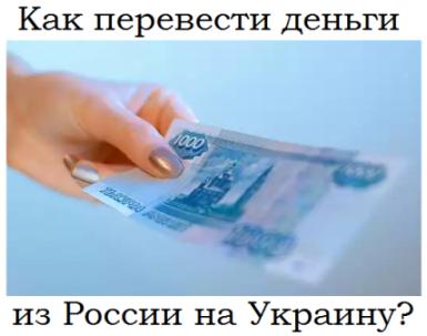 Как перевести деньги на Украину?