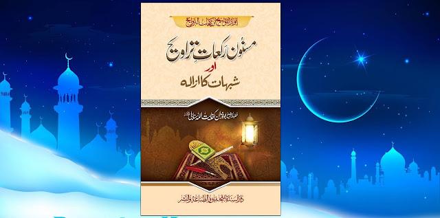 masnoon-rakaat-taraweeh-pdf