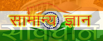 bharat ka samvidhan, indian constitution, question about constitution in hindi,  bharat ke samvidhan ke questions.