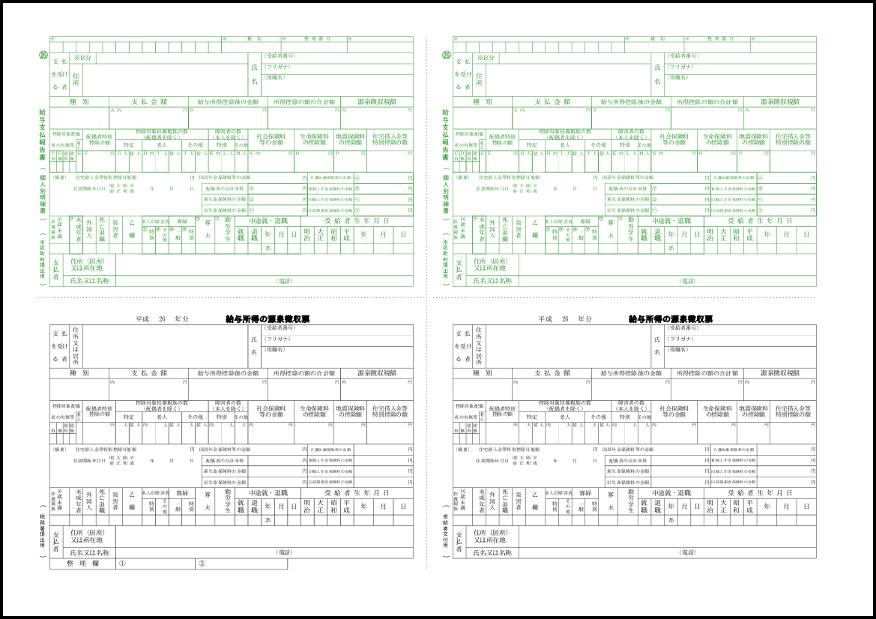 平成26年分給与所得・退職所得に対する所得税源泉徴収票