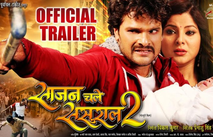Bhojpuri Movie Sajan Chale Sasural 2  Trailer video youtube Feat Actor Khesari Lal Yadav, Smriti Sinha, Akshara Singh, Anup Arora, Kiran Yadav, Maya Yadav first look poster, movie wallpaper