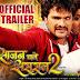 Sajan Chale Sasural 2 (2016) Bhojpuri Movie Trailer