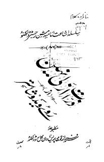 ذرات ازلی نہیں از روئے وید و شاستر تالیف سید نذر حسن