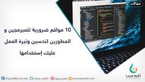 10 مواقع ضرورية للمبرمجين و المطورين لتسحين وتيرة العمل عليك إستخدامها