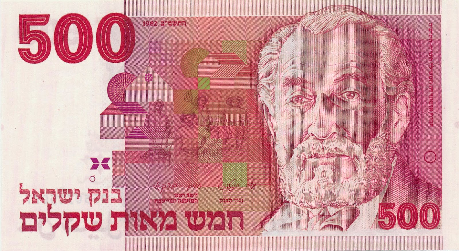 Israel currency 500 Shekels banknote Baron Edmond de Rothschild